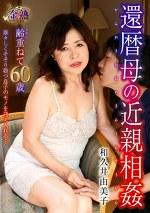 還暦母の近親相姦 和久井由美子 60歳
