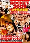 ROCKET2009上半期総集編