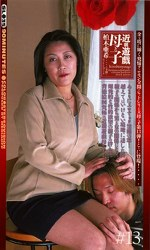 近親遊戯 母と子#13 柏木亜希