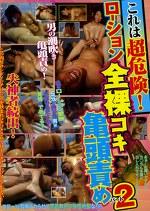 ローション全裸コキ亀頭責め 2