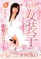 初嬢女装子 ひめな キュートで可愛いオトコノコ 衝撃デビュー!