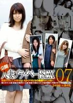 公開・人妻プライベートSEX 07 最愛の夫にしか見せないヒトズマたちの痴態を大公開。