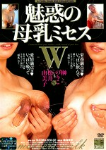 魅惑の母乳ミセスW 松井由美子&榊のりこ