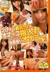 20代の素人15人オマ○コ指入れびしょびしょ自画撮りオナニー vol.2