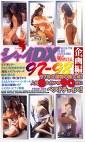 シャイDX97-98企画編