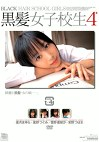 黒髪女子校生4