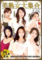 熟女人妻の祭典 美熟女大集合DX