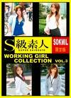 『働くオンナ』編Vol.3 S級素人(SOKMIL限定版)