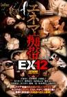 エネマ痴帯EX 12