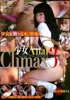 少女アナルクライマックス3