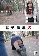 女子高生犬 早乙女美奈子
