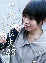 ザ・処女喪失(43)~ロリ系女子大生・真美20歳