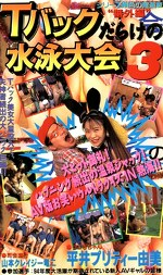 """Tバックだらけの水泳大会3""""番外編"""""""