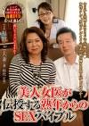 美人女医が伝授する熟年からのSEXバイブル 福田和代