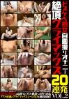 ドスケベ熟女自画撮りオナニー 絶頂クライマックス 20連発 VOL.2