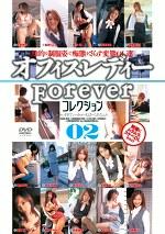 オフィスレディーForeverコレクション02