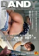 「入院中の旦那のフニャチン挿入じゃ満足できない見舞い妻に勃起チ○ポを見せつけたらデカ尻で乗ってきた」VOL.1