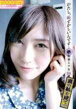 わたし、恥ずかしいんです・・・人妻 小泉ミツカ 24歳