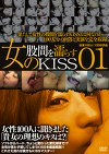 女の股間を濡らすKISS 01