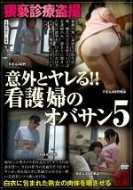 意外とヤレる!!看護婦のオバサン 5