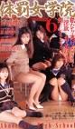 体罰女学院6