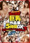 ROCKET巨乳作品集5時間DX Vol.3