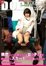 偶然パンツが見えている女の子の事が気になってスカートの中を覗いていたら目が合ってしまい・・・ 4