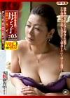 背徳相姦遊戯 母と子#03 浅野静香