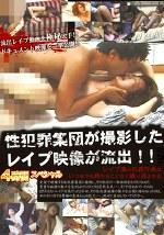 性犯罪集団が撮影したレイプ映像が流出!! 4時間スペシャル