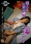 旅館マッサージ師盗撮 寝ている旦那の横で性感マッサージ