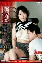新近親遊戯 艶母相姦#15 里中亜矢子