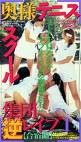 奥様テニススクール集団逆レイプ1【合宿編】