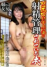 どエロい年上の妻に射精管理されている夫 高崎千鶴51歳