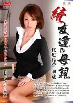 続・友達の母親 桜庭怜香 四十歳