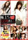 極上素人とヤリたい! SSS級素人の美少女コレクション 06