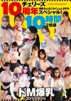 チェリーズ10周年スペシャル! 爆乳なんだこれくしょん2015 ドM爆乳コンシェルジュ 10時間!