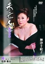 未亡人 親族相姦 神津千絵子 四十八歳