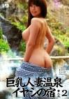 巨乳人妻温泉 イヤシの宿2
