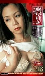 新近親遊戯 艶母相姦#18 白石京子