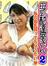 若妻の母乳いかがですか?(2) ~濃厚ミルクで一番搾り