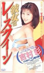 彼女はレースクイーン 吉村彩