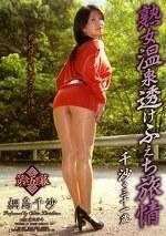 熟女温泉透けふぇち旅情 第五幕
