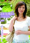 温泉浣腸旅行 vol.1 翔田千里