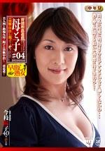 背徳相姦遊戯 母と子#04 今枝陽子