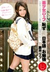 美少女ハーフ 恥ずかしい日本語のお勉強 18歳 藤井リリ