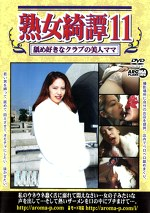熟女綺譚11 ~舐め好きなクラブの美人ママ
