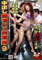 中出し痴漢バス興業(株) 9