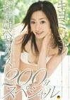 どすけべセックス200分スペシャル キヨミジュン