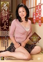 高齢熟女 神田千枝 61歳