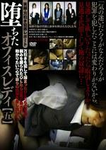 堕ちたオフィスレディ【五】